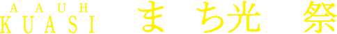 やまぐち光誕祭 公式サイト-Yamaghchi Koutansai Official Site